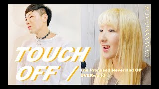 【Epic rock version】The Promised Neverland OP『Touch off』 UVERworld   cover by Sliverk feat. Nanao