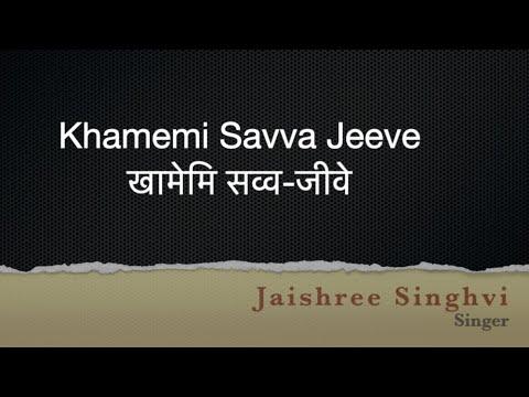 Khamemi Savve Jiva with Lyrics and meaning