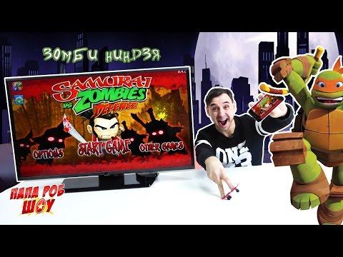 Папа Роб и Микеланджело ЧЕРЕПАШКИ НИНДЗЯ Обзор приложения Самураи против #ЗОМБИ Samurai vs Zombies