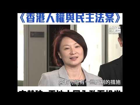 【短片】【大國博奕】民建聯晤美國駐港總領事、表達審議《香港人權與民主法案》 意見、李慧琼:美國國會毋須過度敏感,干涉中國內政不恰當
