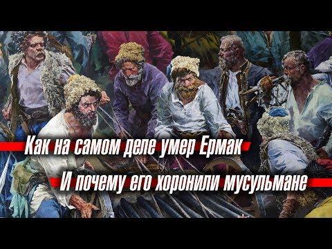 Как на самом деле умер Ермак и почему его хоронили мусульмане