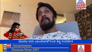 Sudeep Exclusive Interview In Georgia Talk's About The Villain Movie