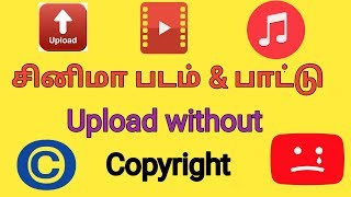 HOW TO UPLOAD CINEMA VIDEO / AUDIO WITHOUT COPYRIGHT  - TAMIL STUDIO