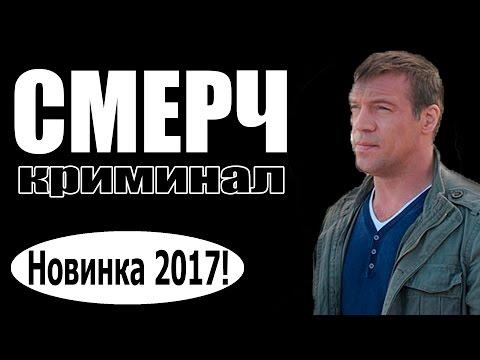 Фильмы новинки 2017 года - Фильм 2017 online - Хорошее