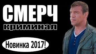 СМЕРЧ 2017 боевики 2017, новинки фильмов, русские фильмы