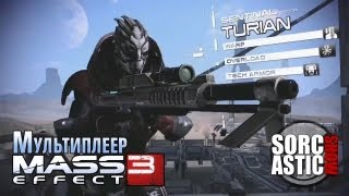 Sorcastic Show - Обзор Mass Effect 3 Multiplayer Demo