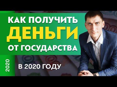 Как получить деньги от государства в 2020 году | Александр Федяев