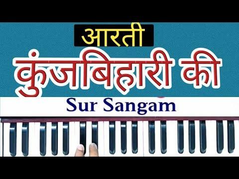 Aarti Kunj Bihari Ki Shri Girdhar Krishan Murari Ki II Harmonium Lesson II Sur Sangam Bhajan