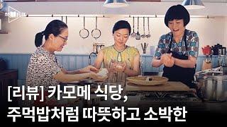 """카모메 식당 """"주먹밥처럼 따뜻하고 소박한&qu…"""
