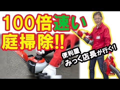 DIYお役立ち!100倍速いプロの庭掃除