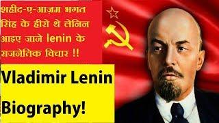 lenin statue tripura| लेनिन के विचार |lenin documentary| लेनिन का इतिहास | vladimir lenin biography