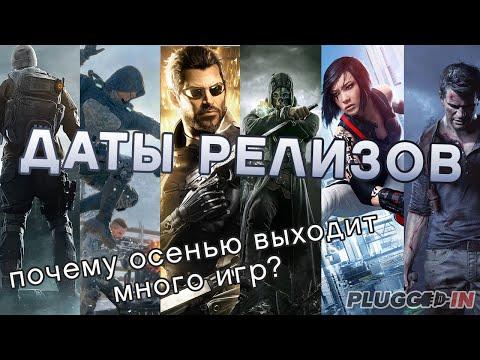 Даты релизов игр — Fallout 4 в один день с Rise of the Tomb Raider = безумие?