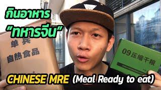 ลองกินอาหารของทหารจีน อุ่นร้อนด้วยตัวเอง MRE (Meal Ready to Eat) [EP14]