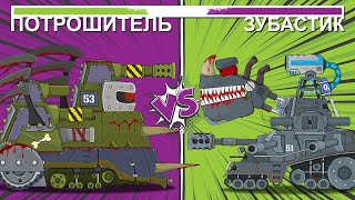 Смертельная Битва Петов - Мультики про танки