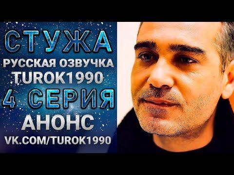 Стужа 4 серия - 1 анонс смотреть онлайн turok1990 русская озвучка