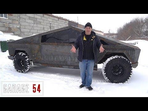 Tesla CyberTruck из УАЗика - КУЗОВ ГОТОВ