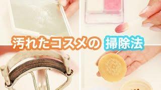 【メイク】そのままにしてない?汚れたコスメの掃除法 | Cleaning method of dirty cosmetics.