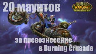 World of WarCraft - 20 маунтов за превознесение в Burning Crusade