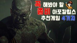 [게임리뷰] 꼭 해봐야 할 좀비 추천게임 4가지