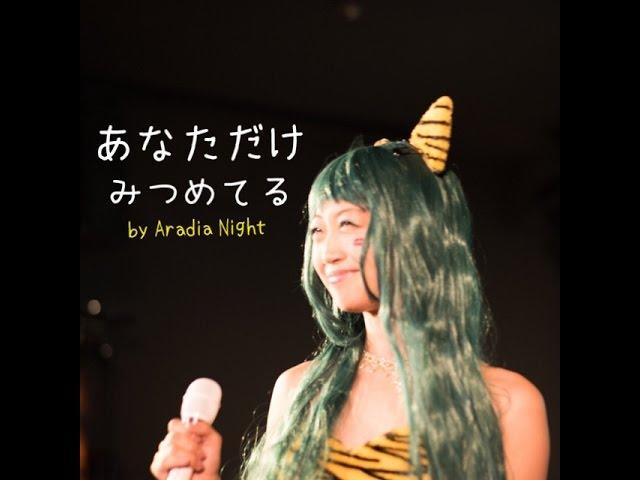 Aradia Night vol.4-大人楽しいAmazing Halloween party!!「LUNA×あなただけみつめてる」