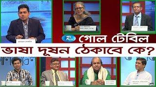 RFL Goll Table | ভাষা দূষণ ঠেকাবে কে ? | Who will resist Language pollution? | Rtv Talkshow