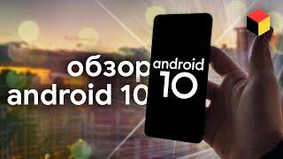 Обзор Android 10 и сравнение с Android 9.0 Pie: еще ближе к iOS