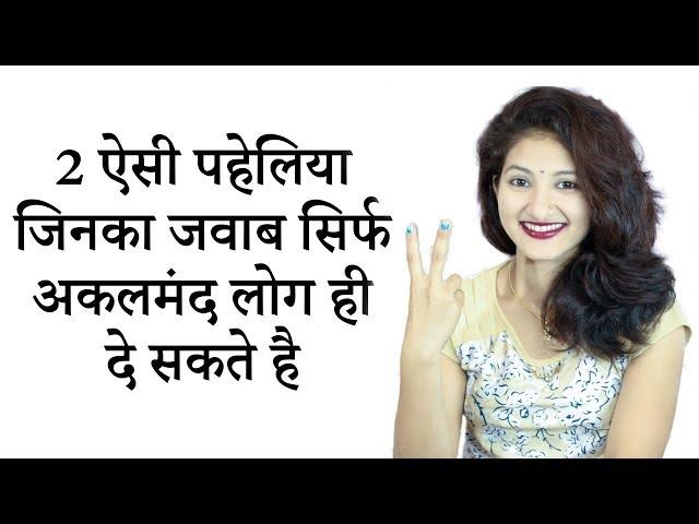 2 ???????? ????? ???? ????? ?????? ??? ?? ?? ???? ?? | Paheliyan in Hindi with Answer