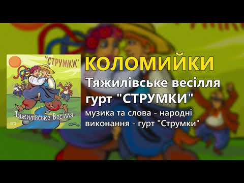 """Коломийки - гурт """"Струмки"""" - """"Тяжилівське весілля"""""""