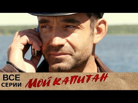 Мой капитан | Все серии | Русский сериал