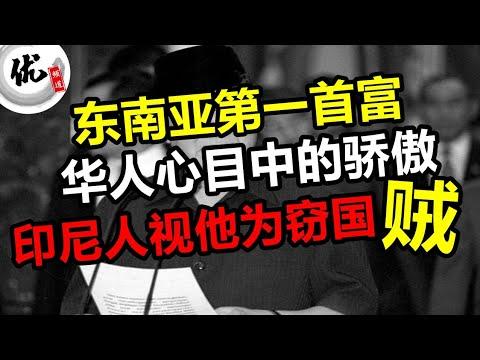 华人现代史上第一任首富,40年前足以买下整个香港,堪称比马云李嘉诚更富有,华人传奇史。