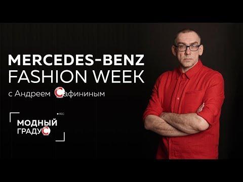 Визит на Mercedes-Benz Fashion Week - главное модное событие России. Как прошла Неделя моды в Москве