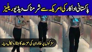 Pakistani Actress Enjoying Her off Time in America | Celeb Tribe