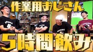【作業用おじさん】約5時間、おじさんと一緒に楽しく飲んだ気分になれる動画。