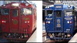 特急「しんぺい(いさぶろう・しんぺい)」と特急「かわせみ・やませみ」@JR熊本駅