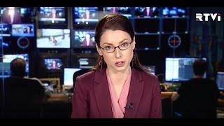 Международные новости RTVi с Лизой Каймин — 4 апреля 2017 года