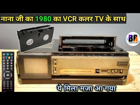 1980 Old VCR With Color Tv Restored | BR Tech Films |