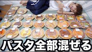 【衝撃】コンビニのパスタ全部混ぜた食べたら何味になるの?