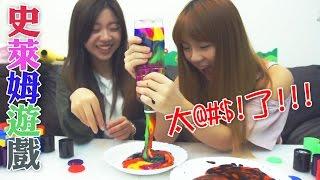 史萊姆遊戲實在是太吃驚啦!! 這到底是什麼東西啊 鬼口水 鼻涕蟲 水黏土整都給他擠出來 吃貨們 日本韓國人氣網購美食開箱 Sunny Yummy kids toys 的大姐姐團購美食開箱 thumbnail