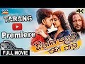 Deewana Heli To Pain Full Movie In 4K Odia Film 2018 Sritam Siddhanta Riya Muna Papu Pam Pam