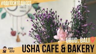 Usha Cafe & Bakery | Еда на Бали