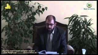 Аль-ихтияр ли та'лиль аль-мухтар.  Урок 4. Действия, нарушающие малое омовение [baytalhikma.ru]