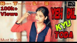 Yeh Dil Kyu Toda 2 |New Version |2019 Love Song|Akash, Pragati, Somya |Shri Tube