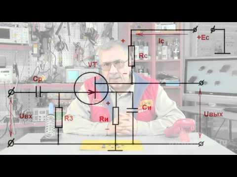 Усилительный каскад на полевом транзисторе. ...