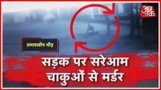 Shocking Footage Of Murder In Broad Daylight In Rajkot, Gujarat