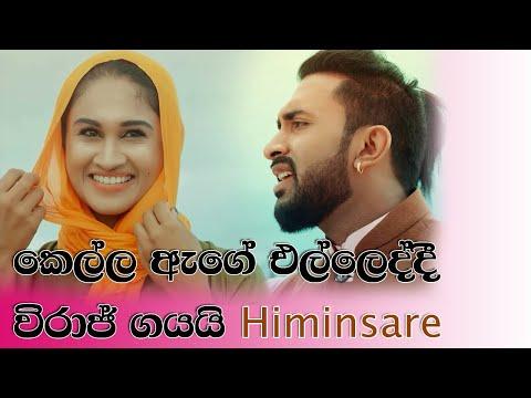 Himin Sare Awith Oya -( Viraj Perera )  Oxygen Live In Boralassa 2016