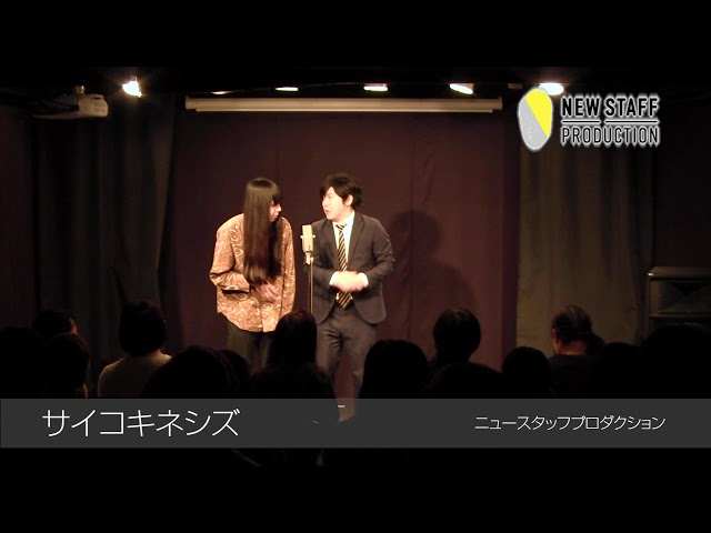 【LIVE NSP】サイコキネシズ(2019年12月公演)