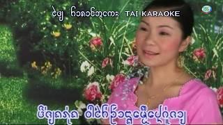 คาราโอเกะเพลงไตยลื้อ Karaoke - ความฮักตี่เจียงฮุ่ง /ศิลปิน - อิ๊อิ่นแก้ว - E In Kaew
