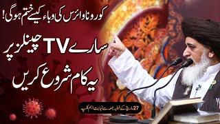 Coronavirus Ki Waba Kesy Khatam Hogi | Sary TV Channels Ye Kaam Karen | Allama Khadim Hussain Rizvi
