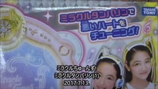 ミラクルちゅーんず! ミラクルタンバリン(1) 【映画鑑賞&グッズ探求記 ...