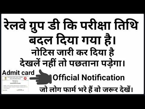 Railway Group D Exam Date Announced, Group D Exam Date